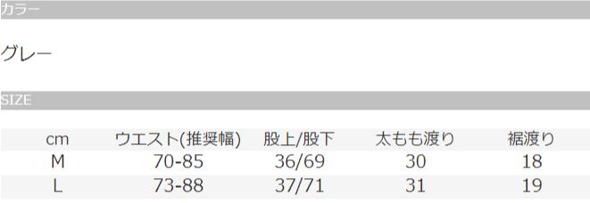 モコモコクマスウェットジョガーパンツのサイズ表